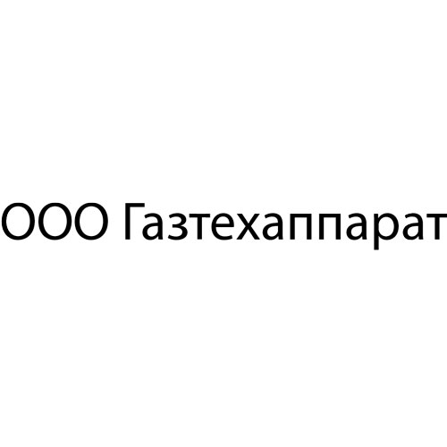 ООО Газтехаппарат